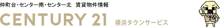 センチュリー21横浜タウンサービス